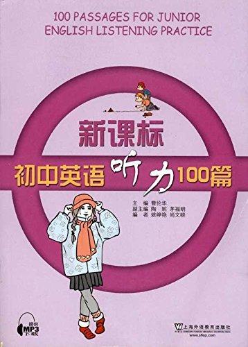 新课标初中英语听力100篇