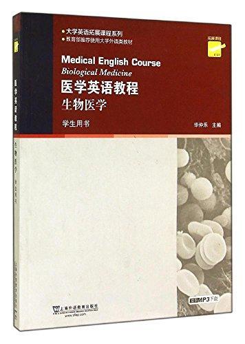 医学英语教程:生物医学(第2版)(学生用书)
