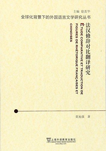 全球化背景下的外国语言文学研究丛书:法汉修辞对比与翻译研究