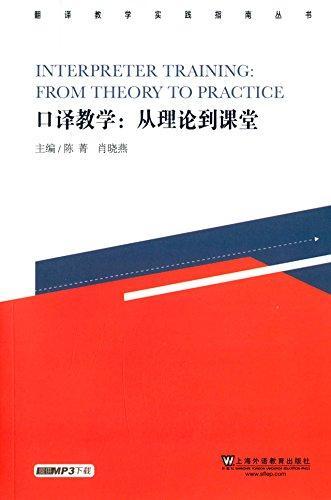 翻译教学实践指南丛书·口译教学:从理论到课堂