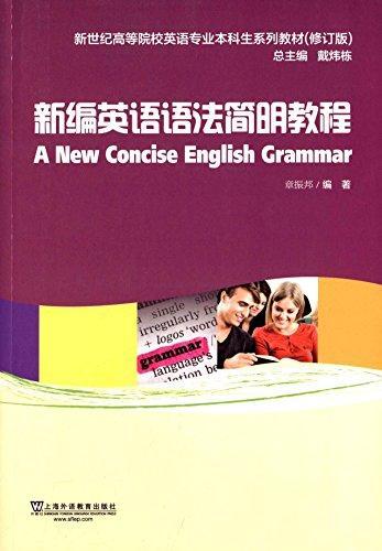 英语专业本科生系列教材修订版:新编英语语法简明教程