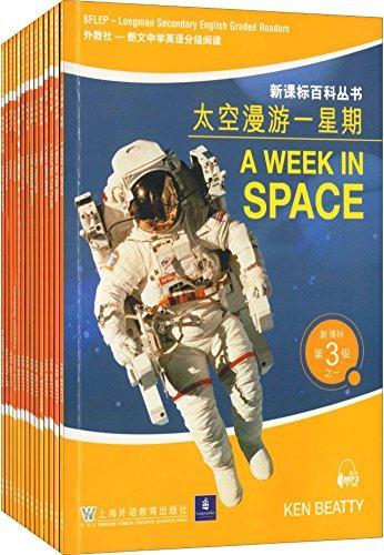 新课标百科丛书 第3级 盒装本(附mp3下载)
