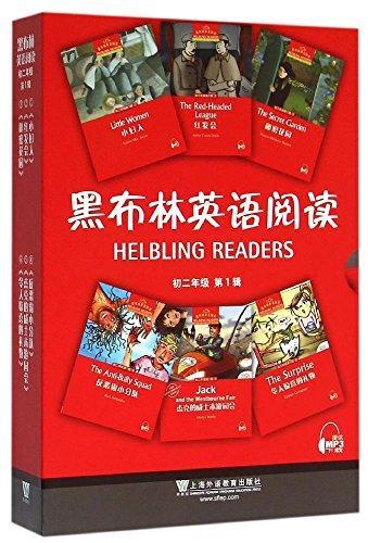 黑布林英语阅读 初二年级 第1辑(附mp3下载)