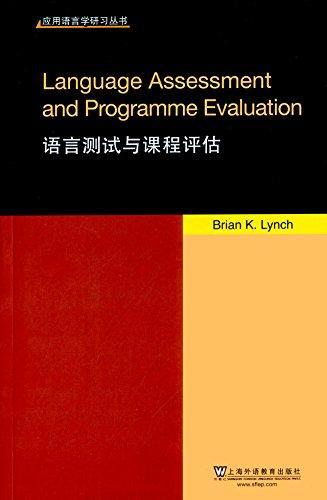 应用语言学研习丛书:语言测试与课程评估