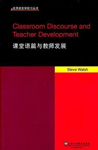 应用语言学研习丛书:课堂语篇与教师发展