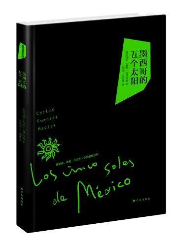 富恩特斯作品:墨西哥的五个太阳