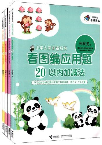 何秋光思维训练:小学入学准备系列(套装共4册)