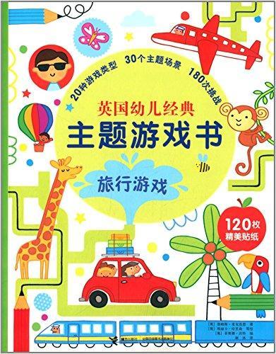 英国幼儿经典主题游戏书旅行游戏