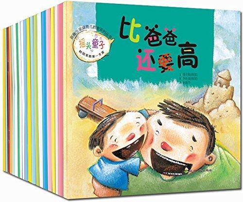 新概念·家庭育儿教育系列丛书·摇头童子第一辑:我要自己穿衣服+嘁嚓嘁嚓·呜+嗯嗯,嘘嘘等(套装共20册)