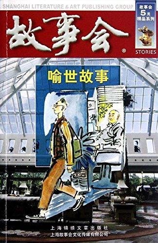 故事会5元精品系列:喻世故事