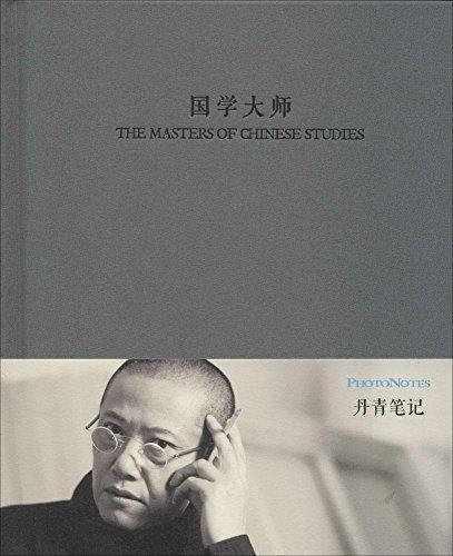 丹青品味笔记系列国学大师