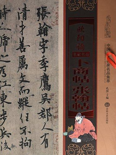 中国历代名家名品集萃——欧阳询  卜商帖、张翰帖