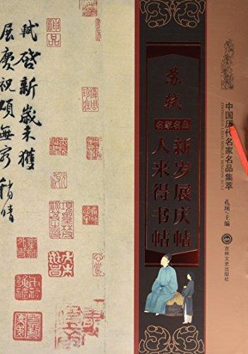 中国历代名家名品集萃——苏轼 新岁展庆帖·人来得书帖