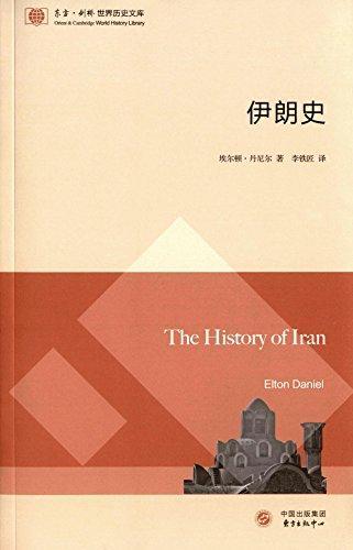 伊朗史(东方·剑桥世界历史文库)