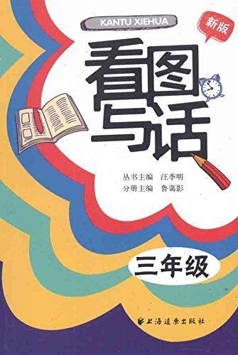 新版看图写话(3年级)