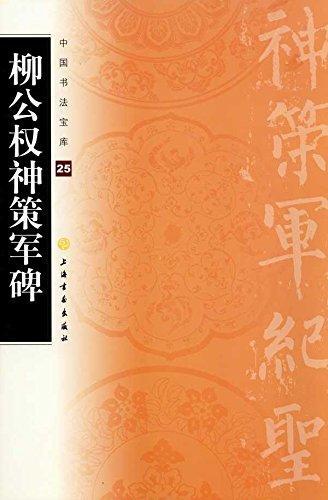中国书法宝库·柳公权神策军碑