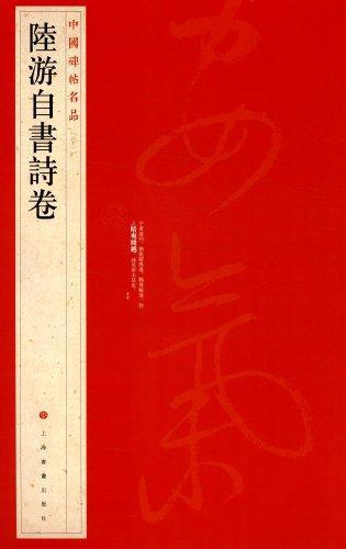 中国碑帖名品?陆游自书诗卷