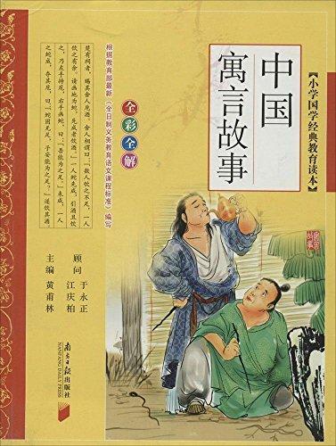 小学国学经典教育读本 中国寓言故事