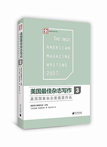 美国最佳杂志写作3——美国国家杂志奖获奖作品