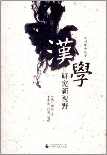 听顾彬讲汉学:汉学研究新视野