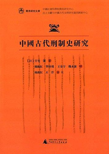 简帛研究文库  中国古代刑制史研究