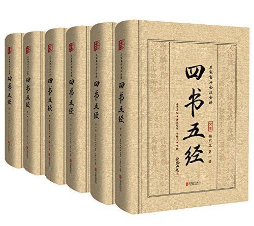 四书五经(精装全六册)