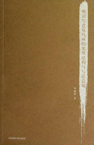 明清写意花鸟画的笔墨结构与写意造境
