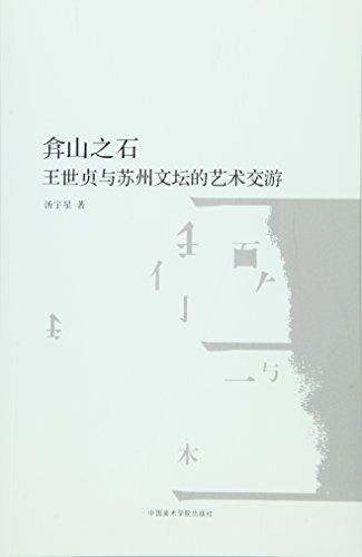 弇山之石-王世贞与苏州文坛的艺术交游