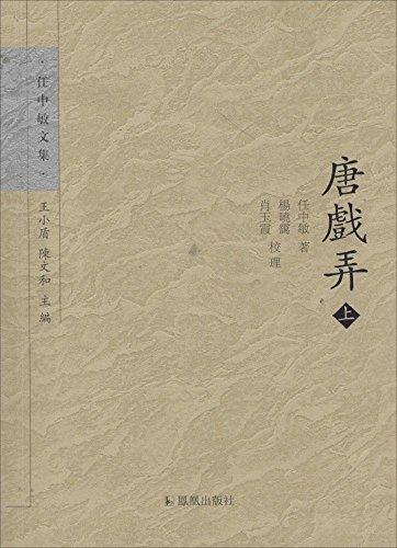 任中敏文集:唐戏弄(套装共2册)