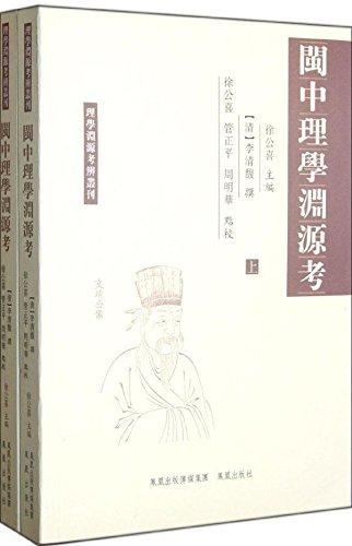闽中理学渊源考(套装上下册)