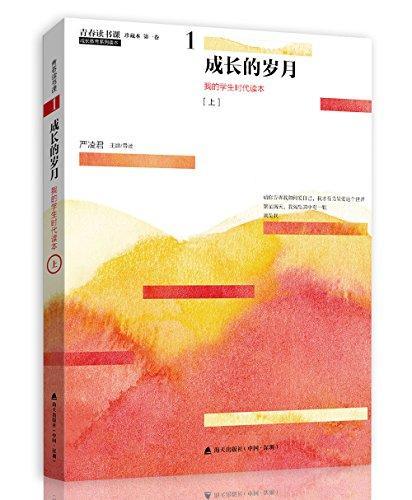 青春读书课(珍藏本)第一卷:成长的岁月   我的学生时代读本  [上]