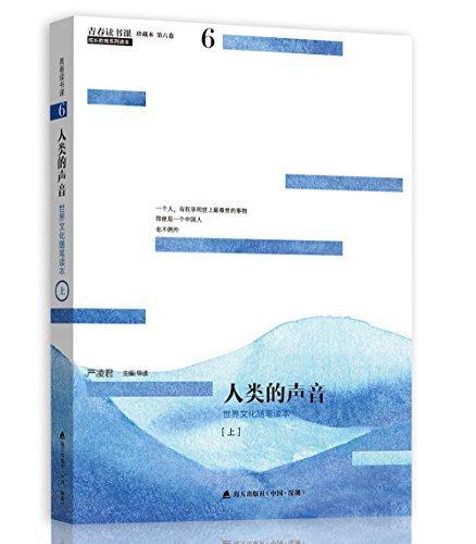 青春读书课(珍藏本)第六卷:人类的声音 世界文化随笔读本 [上]