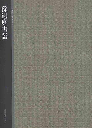 西泠印社精选历代碑帖:孙过庭书谱