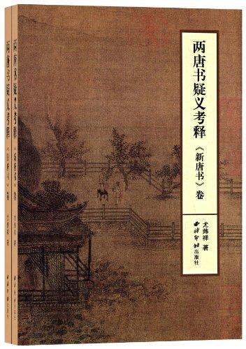 两唐书疑义考释(套装共2册)