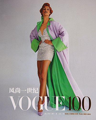 VOGUE 100:风尚一世纪(精装)