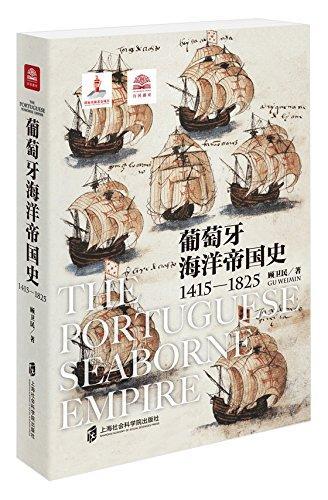 葡萄牙海洋帝国史(1415—1825)