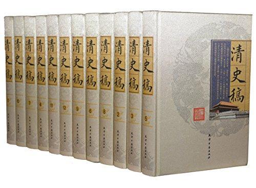清史稿(套装共12册)