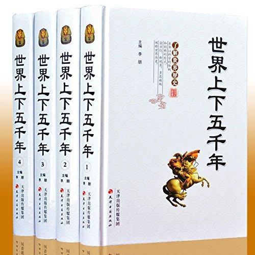 世界上下五千年(精装16开全套4册)图文版 世界5000年历史故事 天津古籍出版社