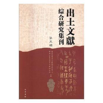 出土文献综合研究集刊(第五辑)