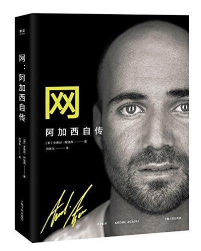 """网:阿加西自传(《时代周刊》誉为""""史上最佳传记作品之一"""",网球历史上个性最复杂、经历最传奇的球星阿加西动人心魄的成长故事。)"""