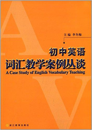 初中英语词汇教学案例丛谈