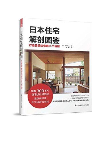 日本住宅解剖图鉴 打造美丽住宅的85个法则(建筑师以匠人之心守住住宅最本质的东西)