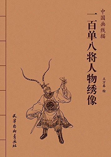 中国画线描-一百单八将人物绣像(16K)