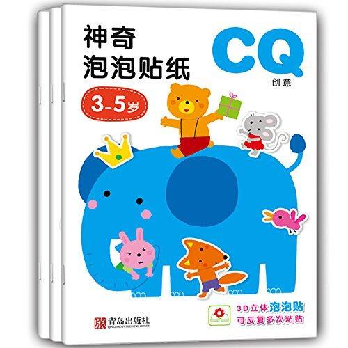 邦臣小红花·3-5岁神奇泡泡贴纸(IQ+EQ+CQ 套装共3册)