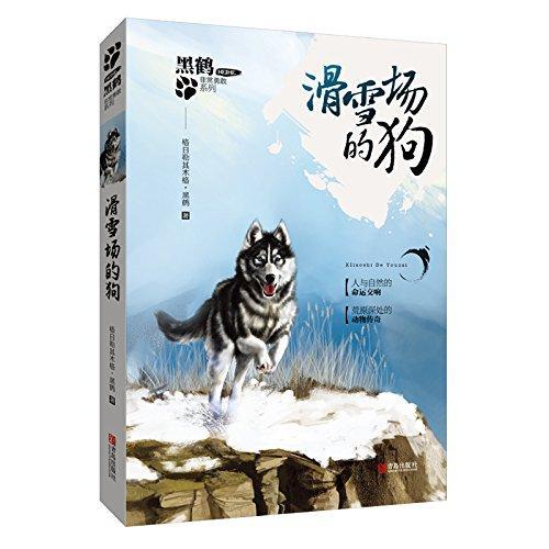黑鹤非常勇敢系列·滑雪场的狗