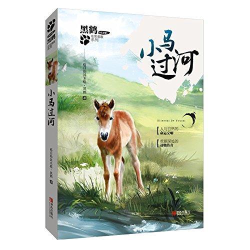 黑鹤非常勇敢系列·小马过河