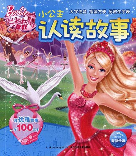 芭比·小公主认读故事:粉红舞鞋