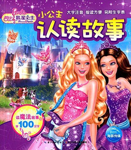 芭比·小公主认读故事:芭比歌星公主