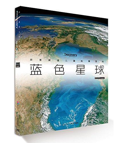 探索频道儿童纵横百科:蓝色星球(心喜阅童书)