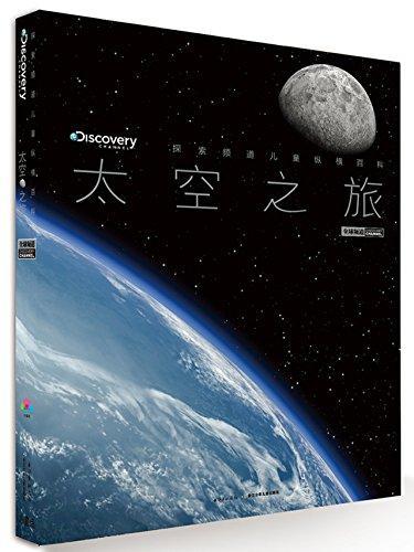 探索频道儿童纵横百科:太空之旅(心喜阅童书)